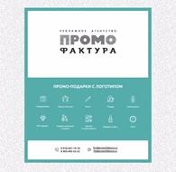 """Рекламное агентство """"ПромоФактура"""""""