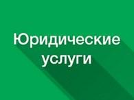 НКО (НО) Адвокат Тихонова К. Ю.