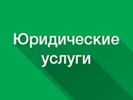 Адвокат Тихонова К. Ю.