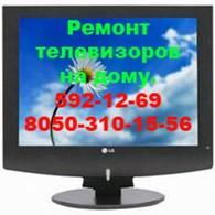 Ремонт телевизоров – Киев