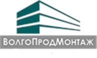 ООО Волгопродмонтаж