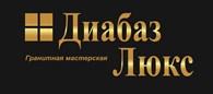 Гранитная мастерская «Диабаз Люкс»