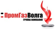 "Группа компаний ""ПромГазВолга"""