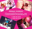 Школа танцев «Kurazh Dance»