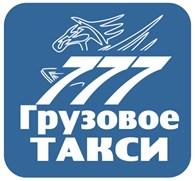 Грузовое такси 777