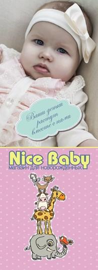 """Магазин для новорожденных """"Nice Baby"""""""