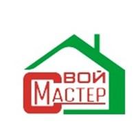 ООО Свой - Мастер