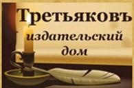 """""""ИД Третьковъ"""""""