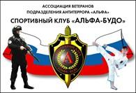 """Спортивный клуб """"Альфа-Будо"""""""