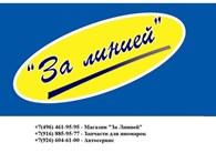 """""""За Линией-2"""""""