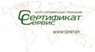 «СертификатСервис»