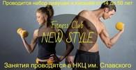 """Фитнес-клуб """"New Style"""""""