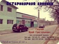 Ветеринарная клиника Харьков
