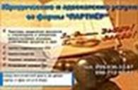 Частное предприятие Юридическая консультация № 13 «Партнер-Днепр»