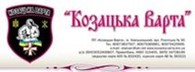 Частное предприятие «Козацька Варта»