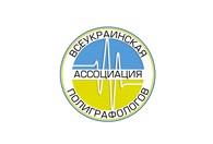 ООО Всеукраинская ассоциация Полиграфологов в Киеве