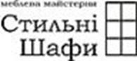 Компания «СТИЛЬНІ ШАФИ»