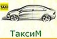 Таксим