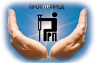 «Рязанское протезно-ортопедическое предприятие»