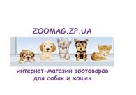 Интернет-магазин зоотоваров ZOOMAG.ZP.UA