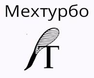 МЕХТУРБО