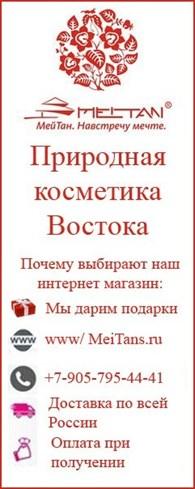 "Компания ""МейТан"""