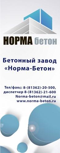 Бетонный завод норма бетон заказать бетон пушкинский район