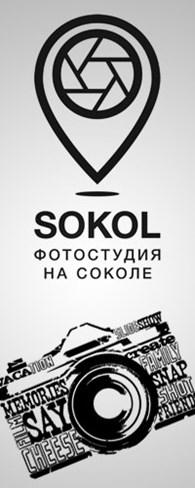 """Профессиональная фотостудия """"Сокол"""""""