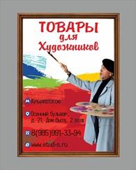 """Товары для художников """"Этюд"""" в Крылатском"""