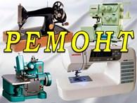 Ремонт настройка швейных машин Бобруйск
