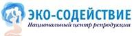 Национальный центр репродукции «ЭКО - Содействие»
