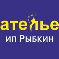 Ателье Рыбкин