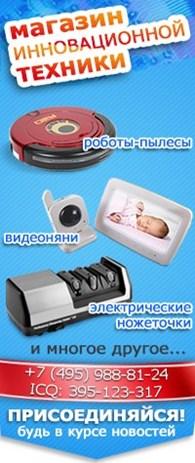 """""""Магазин Инновационной Техники"""""""