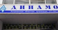 """Спортивный комплекс """"Динамо"""""""