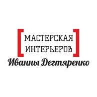Мастерская интерьеров Иванны Дегтяренко