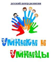 """Детский центр развития """"Умники и Умницы"""""""