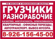 АТК - ПРОФИПЕРЕЕЗД