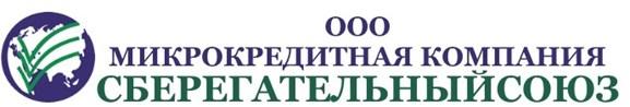 """Микрокредитная компания """"Сберегательный Союз"""""""