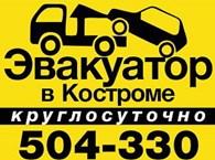 Эвакуатор в Костроме