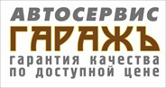 Автосервис ГАРАЖЪ