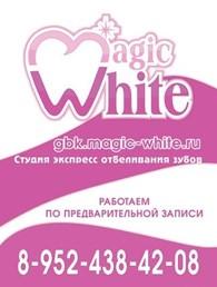 "Студия ""Magic White"""