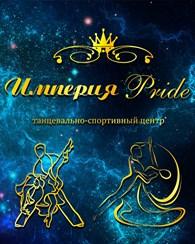 "Клуб танцевального спорта ""Империя Прайд"""