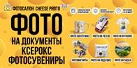 """Фотосалон """"Cheese Photo"""""""