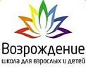 Школа для взрослых и детей «Возрождение»