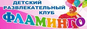 Детский развлекательный клуб «Фламинго»