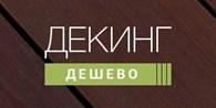 ДекингДешево