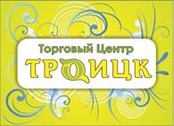 """Торговый центр """"Троицк"""""""