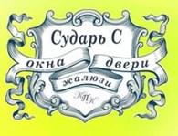 """""""Сударь-С"""""""
