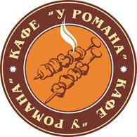 Кафе У Романа - Шашлычная №1