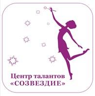 """Центр талантов """"Созвездие"""""""